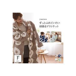 yucussユクスス ずっとふれていたい羽織るブランケット フリーサイズ(着る毛布)|bonita