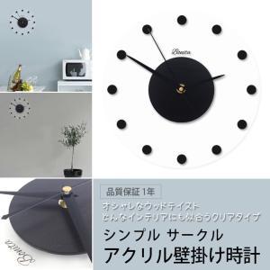 壁掛け時計 アクリル シンプル サークル 雑貨 かけ時計 壁掛時計 掛け時計 時計 無音時計 連続秒針 静音 かわいい オシャレ