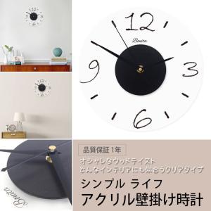 壁掛け時計 アクリル シンプル ライフ 雑貨 かけ時計 壁掛時計 掛け時計 時計 無音時計 連続秒針 静音 かわいい オシャレ