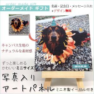 写真入りアートパネル 名前入り 大好きなペット 愛犬 愛猫 ペット オリジナル グッズ プレゼント ギフト オーダーメイド : ゆうパケットで送料無料