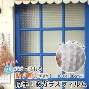 ●商品名:【厚手窓ガラスフィルム】HS-15 ワッフルガラス風 ●サイズ:横100cm×縦100cm...