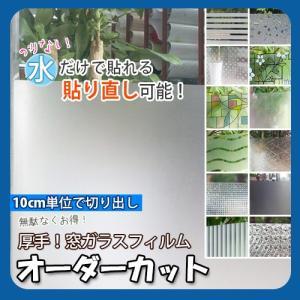 ●商品名:【厚手窓ガラスフィルム】オーダーカット ●サイズ:横90cm・100cm×縦10cm 〜 ...