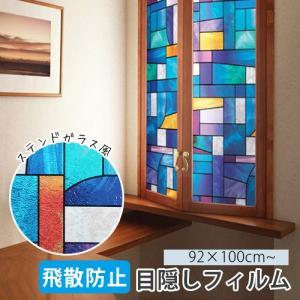 ●商品名:【デザイン窓ガラスフィルム】3D ステンドガラス ●サイズ:横92cm×縦100cm ●発...