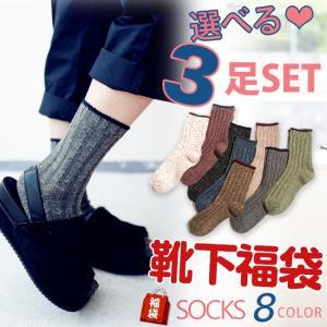 蔵出し限定特価 送料無料 3足セット 靴下 ソックス かわいい スニーカーソックスアンクル ソックス 靴下 可愛い 靴下 レディース くつした|bonito