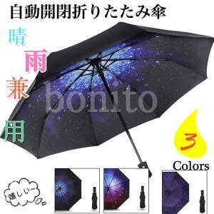 蔵出し限定特価 自動開閉 折りたたみ傘  晴雨兼用 メンズ レディース 日傘 完全遮光 uvカット 大きい ワンタッチ開閉 裏星雲柄 ブラックコーティング|bonito