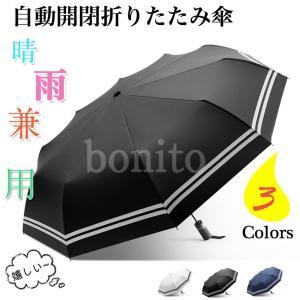 蔵出し限定特価 自動開閉 折りたたみ傘  メンズ レディース 晴雨兼用 日傘 完全遮光 uvカット 遮光 大きい ボーダー シンプル ワンタッチ開閉 遮熱|bonito
