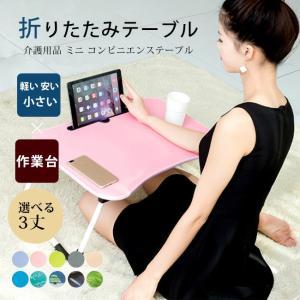 折りたたみテーブル サイドテーブル 軽い 安い 小さい 高さ調整 角度調節 パソコン ベッド デスク...