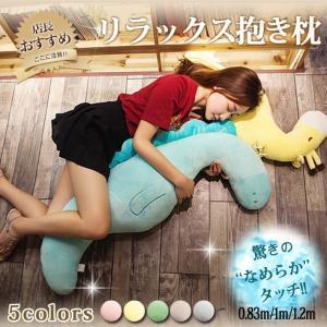 抱き枕 クラフトホリック Lサイズ アクセントぬいぐるみ 抱きまくら 妊婦 うさぎ アニマル 動物 ...