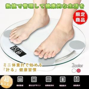 蔵出し限定特価 体重計 コンパクト ガラストップ ヘルスメーター デジタル ミニ シンプル ダイエット 健康 スタンド ミニ体重計 電池式 収納便利|bonito