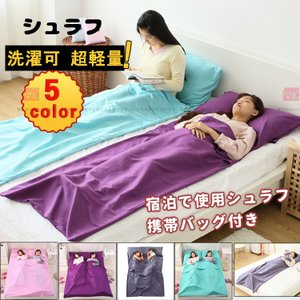 クーポン対象 シュラフ インナーシュラフ 封筒型 超軽量 コットン インナーシーツ寝袋 トラベルシーツ 洗濯可能 携帯バッグ付き|bonito