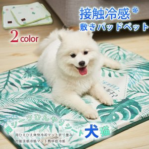 ペット ひんやり マット ボタニカル柄 おしゃれ 犬 猫 ペット用品 夏用 冷感マット 寝具 暑さ対策グッズ 洗える 滑り止め加工 クール 涼感|bonito