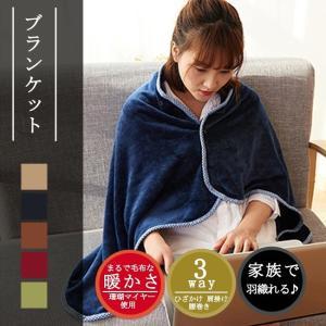 ブランケット ポンチョ ケープ マント 着る毛布 毛布 ひざかけ 肩掛け 腰巻き 便利なボタン付き・...