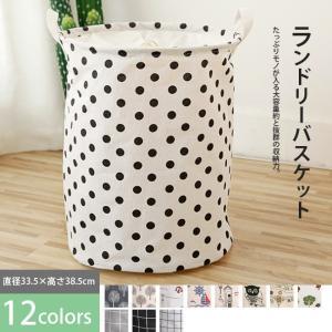 【サイズ】直径35×高さ約45cm 製品重量:約0.4 kg 【材質】PE+棉麻 【容量】40L 【...