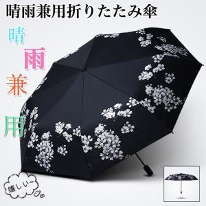 折りたたみ傘  折り畳み傘 傘 かさ 軽量 メンズ レディース 大きい 超軽量 ワンタッチ 丈夫 晴...