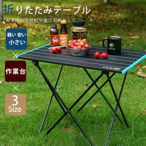 初買い応援! 折りたたみテーブル 持ち歩く アウトドア 軽い 小型 中型 おしゃれ ローテーブル ミニ 小さい 軽量 ピクニック