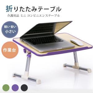 初買い応援! 折りたたみテーブル サイドテーブル 軽い 安い 小さい 高さ調整 角度調節 パソコン ...