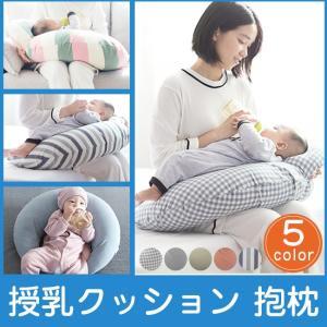 年末セール 抱き枕 授乳クッション 洗える 妊婦 ふんわりクリスタ綿クッション 体位変換クッション