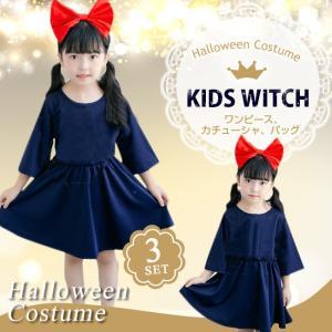 送料無料 ハロウィン コスプレ 子供 女の子 魔女 ウィッチ かわいい キッズ 子ども コスチューム 衣装 仮装|bonito