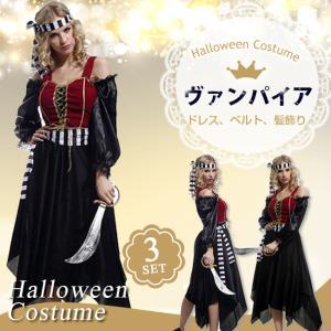 送料無料 ハロウィン コスプレ 衣装 レディース 海賊 パイレーツ 魔女 吸血鬼 バンパイア セクシー コスチューム 大人|bonito