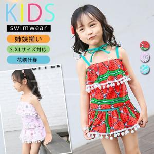 送料無料 キッズ 水着 女の子 タンキニ スカート フリル ポンポン飾り セパレート スイムキャップ セットアップ 可愛い 花柄|bonito