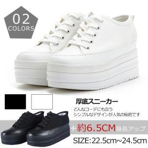 蔵出し限定特価 即納 スニーカー 厚底 ローカット キャンバス レデイース 紐靴 大きいサイズ シンプルな黒や白のカジュアル スニーカー 厚底スニーカ bonito