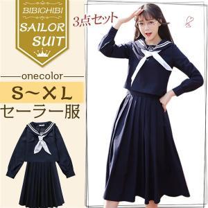 セーラー服 シャツ フリルスカート 紺 女子スカート制服   長袖3点セットスクールウェア 卒業式 入学式 ロリータ コスチューム パーティグッズ|bonjia