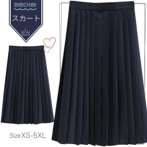 プリーツスカート 大きいサイズ JK制服スカート学生服入学式/卒業式 スカート ネイビー無地ミモレ丈スカート|bonjia