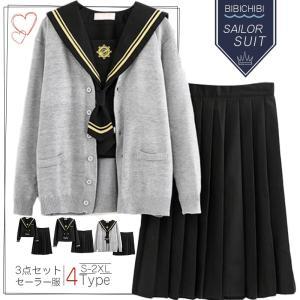 セーラー服コスプレカーディガン付き3点セット女子高生 制服学式/卒業式上下セットS〜XXLサイズ|bonjia