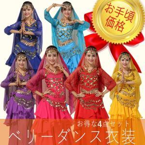 短納期 ベリーダンス衣装 ダンス衣装 コスプレ 2タイプ・6色 4点セット ダンス アクセサリー アラジンコスチューム クリスマス衣装 パーティー