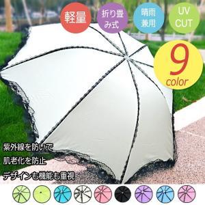 日傘 折りたたみ 日傘 遮光 UV 傘 レース レディース ...