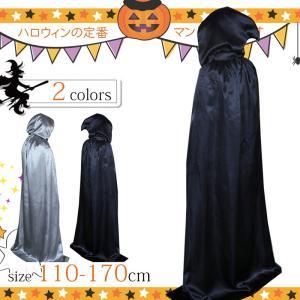 ハロウィン マント コスプレ 大人子供兼用  Halloween マント ドラキュラ 悪魔 仮装 衣装 コスプレ マント 大人用 コスチューム 吸血鬼 パーティー