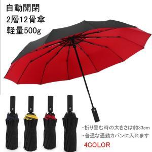 12本骨 軽量 ミニ傘 紳士 折りたたみ傘 重層 無地 自動開閉 UVカット晴雨兼用雨傘/メンズ/レ...