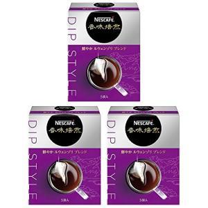 ネスカフェ 香味焙煎 鮮やかルウェンゾリ ブレンド Dip Style 5P×3箱
