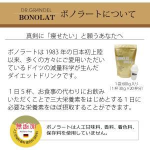 【★送料無料★ポイント2倍】ボノラート・オリジナル 600g×3袋セット(60杯分) 無添加 乳プロテイン|bonolatshop|04