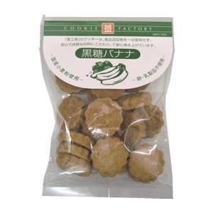 茎工房 クッキー(黒糖バナナ) bonraspail