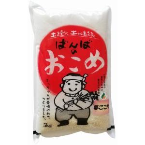ばんばさんの夢ごこち 白米5kg bonraspail