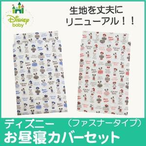 大人気ディズニーのお昼寝布団用のカバーセットです。 カバーの目付と綿の混率を従来からアップし、しっか...