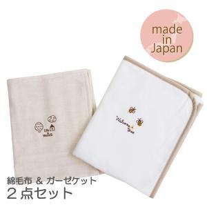 通年使えて便利な、ベビー綿毛布と和晒5重ガーゼケットの2点セットです。  【2点セット 内容】 1)...