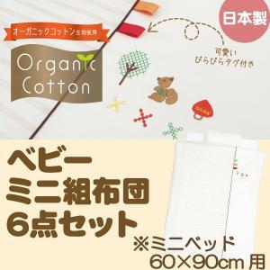 オーガニックガーゼを使用した日本製ベビーミニ布団。 ミニベッドの60×90cmに対応 省スペースでお...