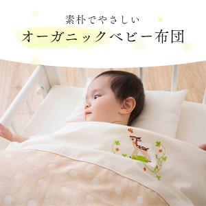 ベビー布団 セット 日本製オーガニックコットン洗えるベビー布団11点セット|bonreve|02