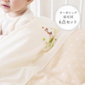 ベビー布団 セット 日本製オーガニックコットン洗えるベビー布団11点セット|bonreve|04