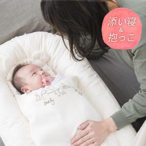 赤ちゃんの添い寝をサポートする添い寝マット&くるみんぼう 赤ちゃんの寝かしつけをスムーズに。おくるみ...