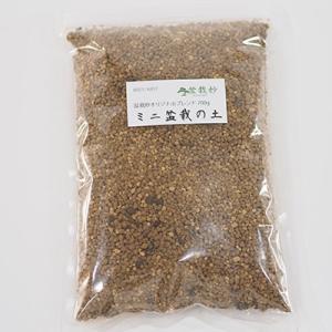 ミニ盆栽の土【 小粒3mm-S 】 オリジナル配合 重さ:700g 内容量:09L 盆栽用土 植え替え用に便利な4号鉢3杯分の使いきりサイズ 盆栽用具 道具 bonsai|bonsaimyo