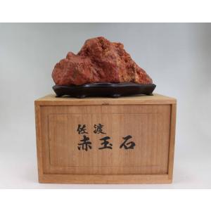 佐渡赤玉石の特徴は、その色彩と堅い質感にあります。柄は小さくとも堂々たる山容を見せる優れた形状も秀逸...