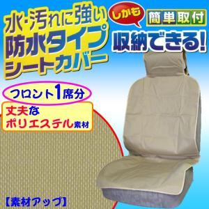 収納ポケット付コンパクト!防水!車内をいつもきれいに!ドライビング便利シートカバー ハイバック/バケット対応前席[運転席・助手席]用1席 ベージュ|bonsan