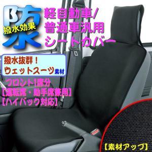 防汚/防水ネオプレーンシートカバー 軽ワーカーズ(1席分入り[運転席/助手席兼用]・ブラック) ウエットスーツ素材使用|bonsan