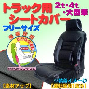 2t/4t/大型トラックに!腰当てクッション付き!レザー調シートカバー フリーサイズ 運転席用1席分 ブラック|bonsan