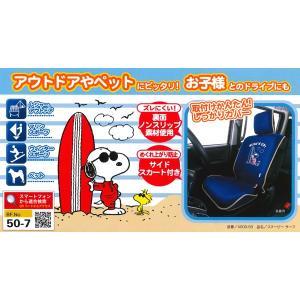 スヌーピーサーフ[Snoopy SURF]取付け/取外し簡単!エプロンタイプ防水シートカバー 1席分 ネイビー|bonsan|03