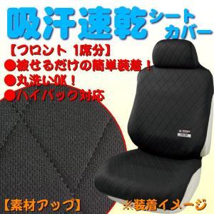 丸洗いok!いつも爽快!吸汗速乾快適シートカバー フロント(運転席/助手席兼用) 1席分 [ファインドライ] ブラック/黒|bonsan