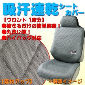 丸洗いok!いつも爽快!吸汗速乾快適シートカバー フロント(運転席/助手席兼用) 1席分 [ファインドライ] グレー/灰|bonsan